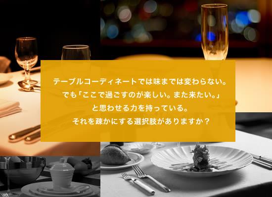 テーブルコーディネートでは味までは変わらない。でも、「ここで過ごすのが楽しい。また来たい。」と思わせる力を持っている。それを疎かにする選択肢がありますか?