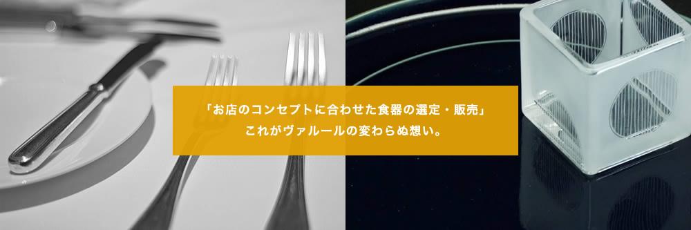 「お店のコンセプトに合わせた食器の選定・販売」これがヴァルールの変わらぬ想い。